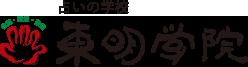 占いの学校 東明学院